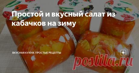 Простой и вкусный салат из кабачков на зиму