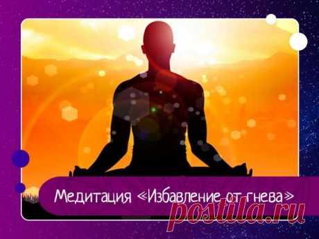 Медитация «Избавление от гнева»