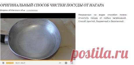 Оригинальный способ чистки посуды от нагара