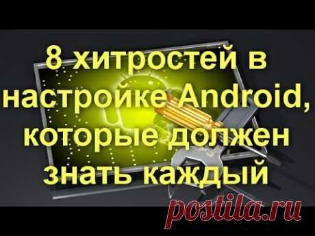 8 хитростей в настройке Android, которые должен знать каждый