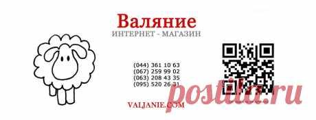 """Интернет-магазин """"Валяние"""" шерсть для валяния купить в Киеве. Интернет-магазин """"valjanie.com"""" товары для валяния Украина"""