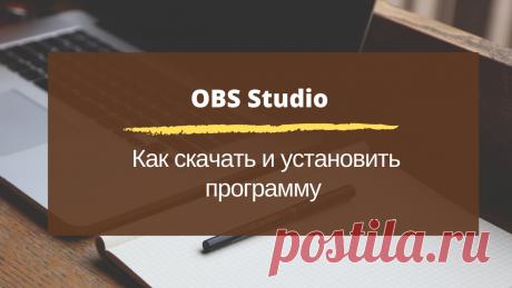 OBS Studio как скачать и установить программу youtu.be/qlFRautu60c В этом видео дана подробная инструкция, как скачать и установить на компьютер небольшую программу, которая называется OBS Studio. В следующем видео мы рассмотрим настройки программы. Эта бесплатная программка вам просто необходима, если вы проводите трансляция с показом экрана через YouTube или ВКонтакте.