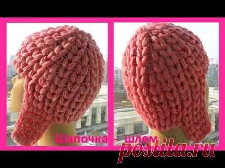 Шапочка - шлем крючком , crochet hat (Шапки № 101)