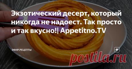 Экзотический десерт, который никогда не надоест. Так просто и так вкусно!| Appetitno.TV
