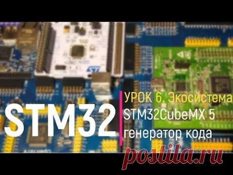 STM32. Урок 6. STM32CubeMX 5 - генератор кода - YouTube