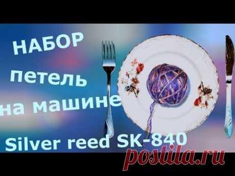 Набор петель на вязальной машине Silver reed SK-840