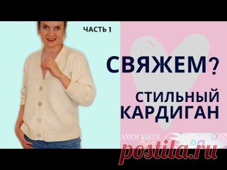 КАРДИГАН БАЗОВЫЙ по диагонали КРЮЧКОМ Ч.1 Начало вязания кардигана / Вязание крючком