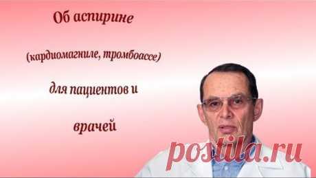 Об аспирине (кардиомагниле, тромбоассе) для пациентов и врачей