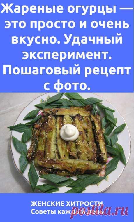 Жареные огурцы — это просто и очень вкусно. Удачный эксперимент. Пошаговый рецепт с фото.