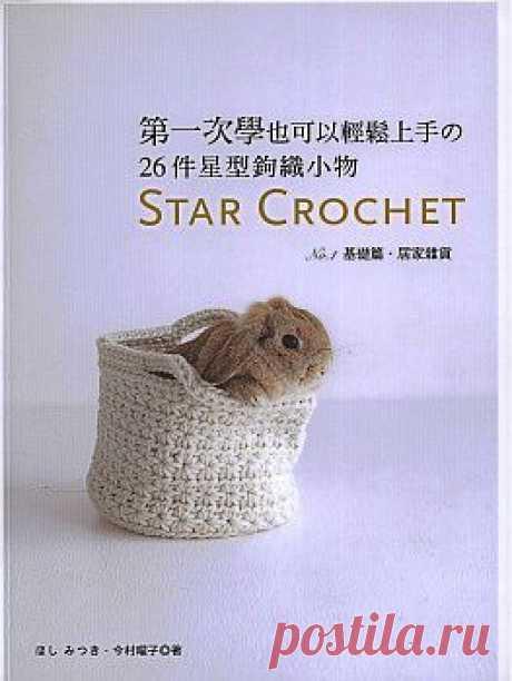 Star Crochet.