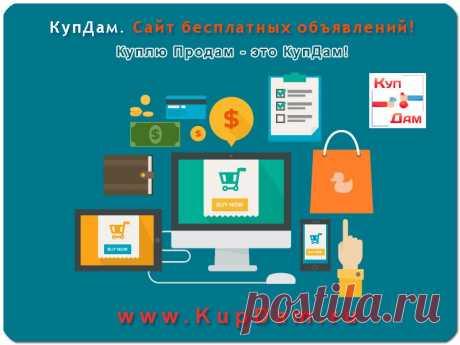 Сайт бесплатных объявлений о товарах и услугах