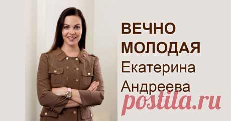 Секреты молодости от Eкатерины Андреевой — Women Beauty Club