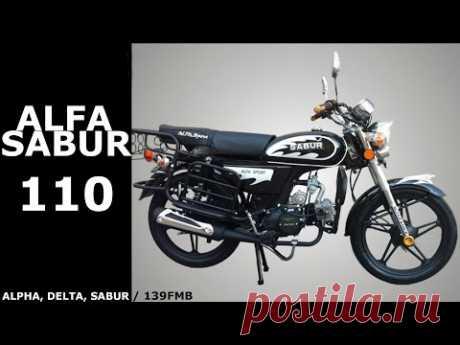ALFA 110 : Проблема со стартером  и светом