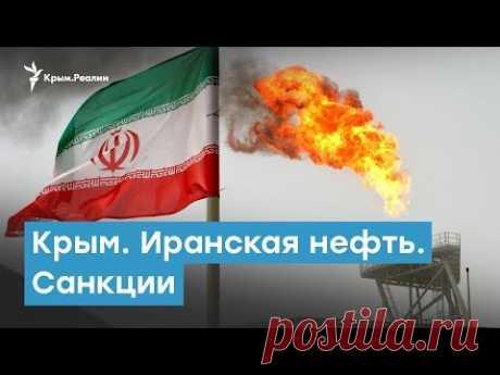 Крым. Иранская нефть. Санкции | Крымский вечер