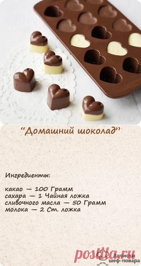Рецепт домашнего шоколада для любимых за 10 минут..., домашний шоколад за 10 минут
