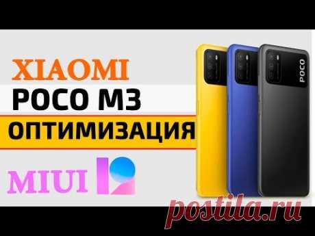 Xiaomi Poco M3 - ОПТИМИЗАЦИЯ И НАСТРОЙКА НА MIUI 12