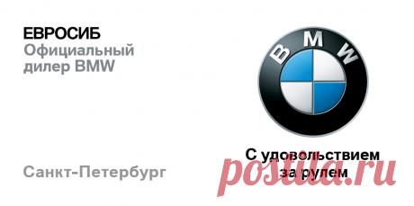 ПРОСТАЯ ФОРМУЛА ЦЕНЫ. - автосалон BMW Евросиб