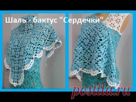 "БАКТУС ""Сердечки"", Вязание КРЮЧКОМ , crochet shawl  ( Шаль № 164) - YouTube"