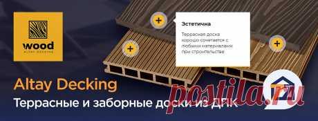Представляем вашему вниманию нашего нового партнера и производителя террасной и заборной доски из ДПК - Altay Decking.