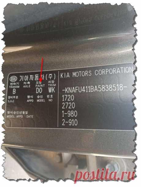 Краска Киа Хендай, номер цвета | Auto-Components.Ru