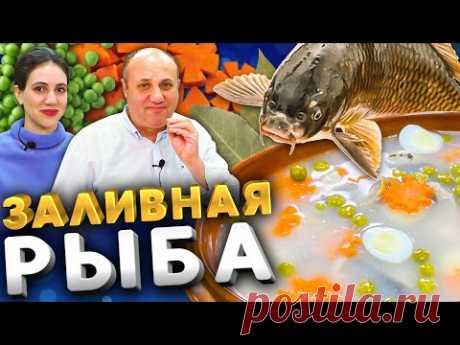 РЫБНЫЙ ХОЛОДЕЦ или заливная рыба - совсем не гадость!