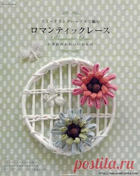 Romantic Lace. Узоры для вязания крючком.