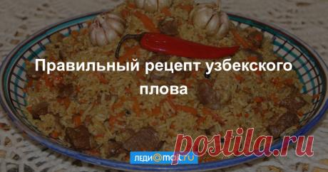 Как приготовить узбекский плов - мастер-класс - Леди Mail.Ru