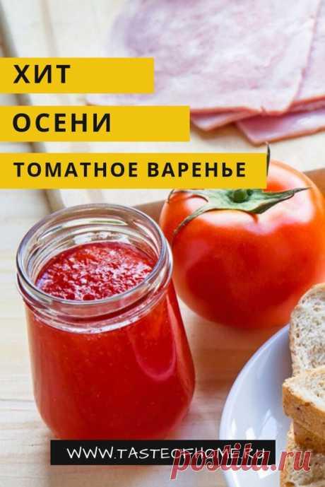 Самая хитовая закрутка осени: томатное варенье - ВКУС ДОМА