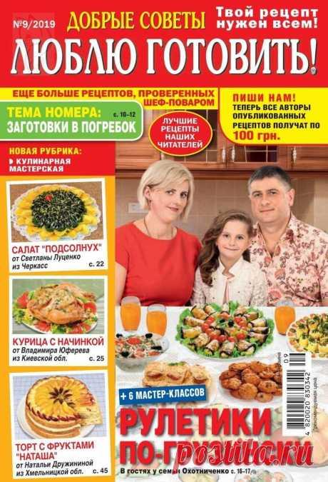 Добрые советы. Люблю готовить! - №9 2019 /Украина