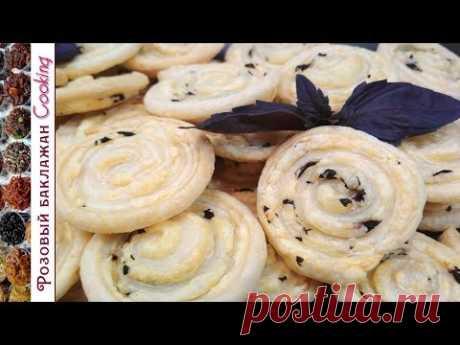 Слоеные Улитки с сыром и базиликом. Сырное соленое печенье к пиву или к чаю. - YouTube