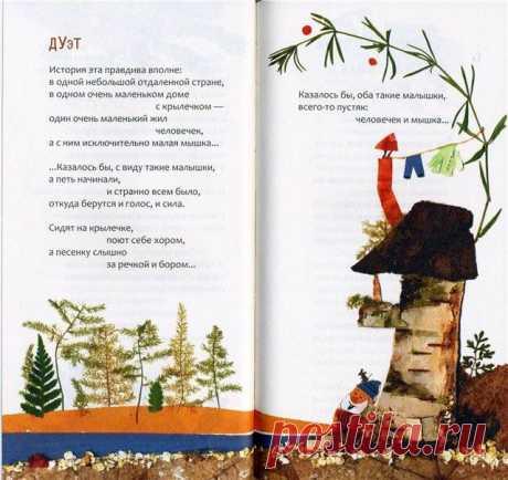 Иллюстрация 15 из 53 для Я был в стране чудес - Михаил Грозовский | Лабиринт - книги. Источник: Гостья