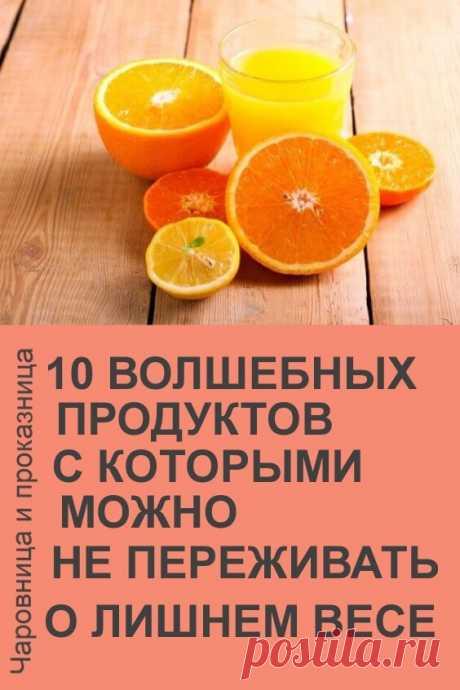Топ 10 волшебных продуктов, с которыми можно не переживать о лишнем весе   Чаровница и проказница