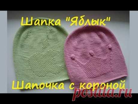 """AlinaVjazet шапку """"Яблык"""" + схема для шапочки с короной + расчеты на все размеры!"""