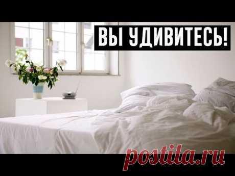 Почему не нужно заправлять кровать!