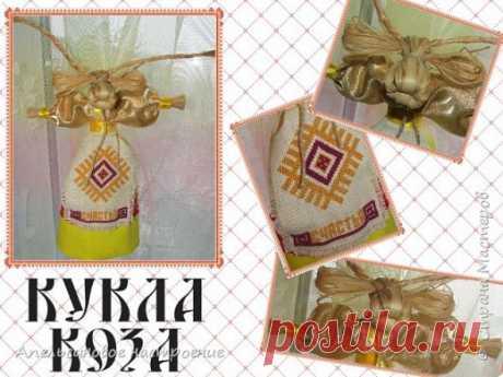 Кукла Коза | Страна Мастеров
