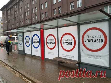 Фотофакт: в Таллинне указали места для посадки в трамвай русским и эстонцам