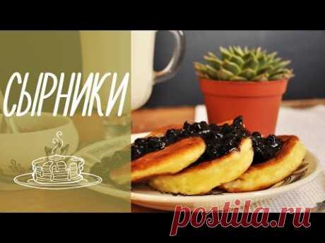 СЫРНИКИ | очень вкусные сырники из творога [видео рецепты] - YouTube