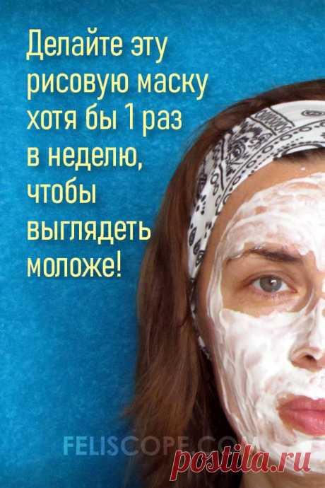 Рисовая маска для лица и зоны декольте. Делайте её 1 раз в неделю, чтобы выглядеть моложе!