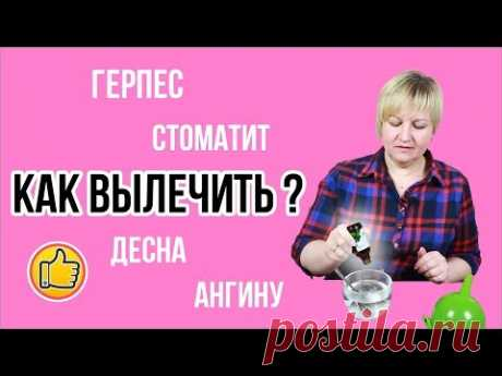 Лечим Герпес, Стоматит, Десна, Ангину и Сухой Кашель ОДНИМ СРЕДСТВОМ | Юлия Ковальчук - YouTube