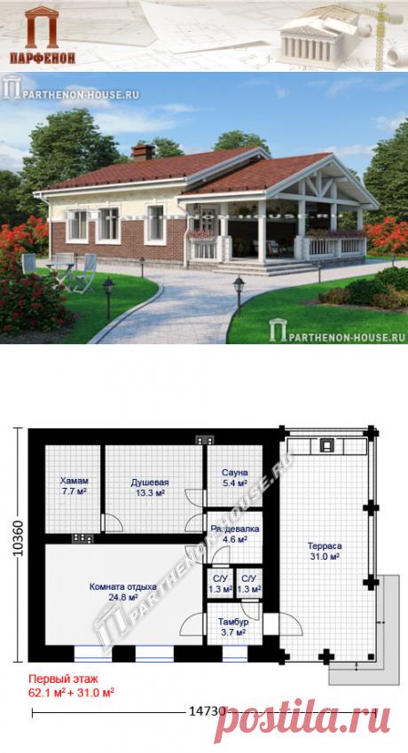 Проект одноэтажной бани из кирпича с хамамом и террасой-барбекю ПА-62К  Площадь общая: 62,00 кв.м. + 31,00 кв.м. Высота помещений: 3,330 м. и 4,290 м. Высота бани в коньке: 5,570 м. Площадь крыши: 166,00 кв.м. Объем кладки наружных стен: 66,00 куб.м. Габаритные размеры бани: 10,360 х 14,730 м. (с террасой) Минимальные размеры участка: 17,00 x 21,00 м.  Технология и конструкция: строительство бани из поризованной керамики