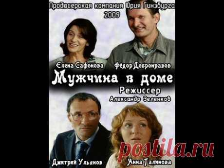NEW CRUSHING COMEDY 2016. THE RUSSIAN COMEDY THE MAN IN THE HOUSE! TO WATCH MOVIES ONLAYN1