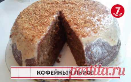 Кофейный пирог - просто и вкусно