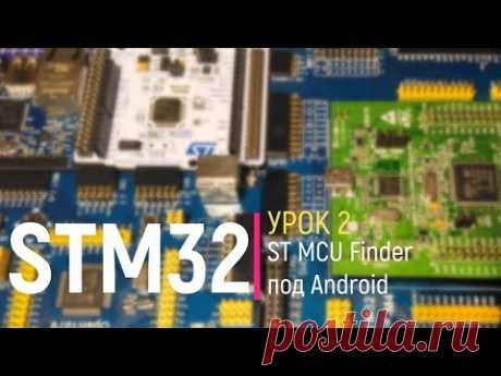 STM32. Урок 2. ST MCU Finder под Android на смартфоне. Выбор необходимого микроконтроллера STM32 - YouTube