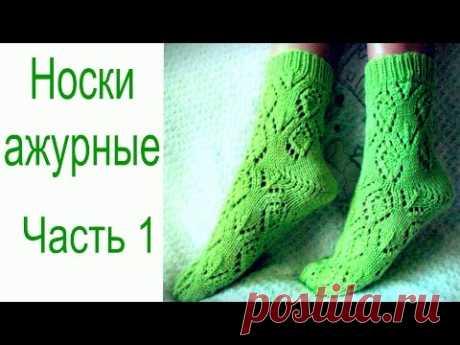 Ажурные носки спицами. Схемы, описания, мастер-классы