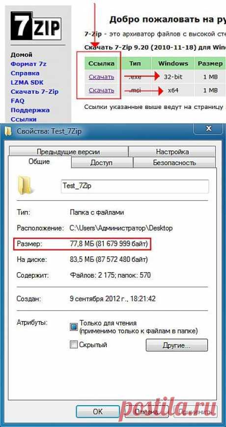 О том, как заархивировать и разархивировать файл при помощи программы архиватора 7Zip.