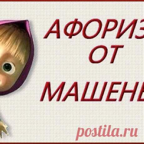 ¡Los aforismos de Mashenki!. ¡Para el humor bueno y tomar a la nota!.