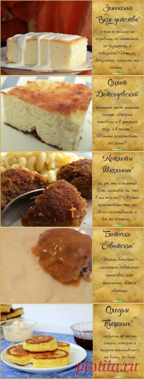 Рецепты «той самой» столовской еды из детства! | Вкусные рецепты