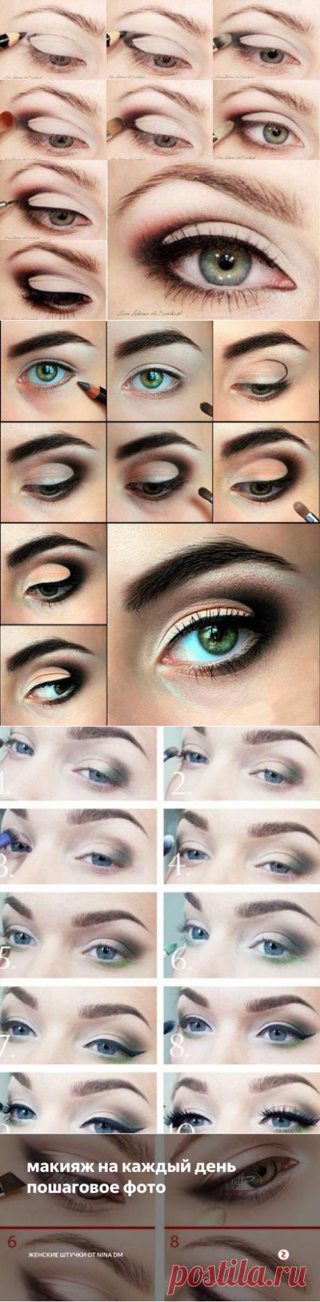 макияж на каждый день пошаговое фото | Женские штучки от Nina Dm | Яндекс Дзен