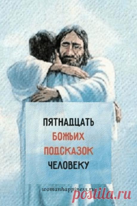 Для того чтобы человеку по жизни всегда сопутствовала удача, радость и счастье, он должен руководствоваться правильными представлениями. 15 Божьих подсказок человеку помогут в этом.