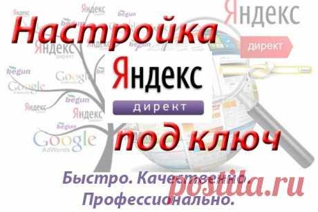 Настройка контекстной рекламы в Яндекс Директ от 500 руб Настройка рекламной кампании Яндекс. Директ от сертифицированного специалиста (сертификат по запросу). Опыт работы в Директе 5 лет, в том числе с высококонкурентными тематиками. В стоимость кворка входит создание и настройка 1 РК на Поиске - до 100 ключевых запросов. Что это значит? Сбор ядра...